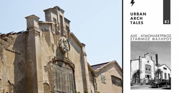 Ατμοηλεκτρικός Σταθμός ΑΗΣ (1903): Η ιστορία & αρχιτεκτονική του εγκαταλελειμμέν
