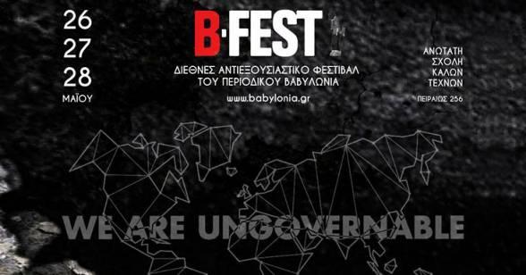 Διεθνές Αντιεξουσιαστικό Φεστιβάλ B-FEST 6: We Are Ungovernable