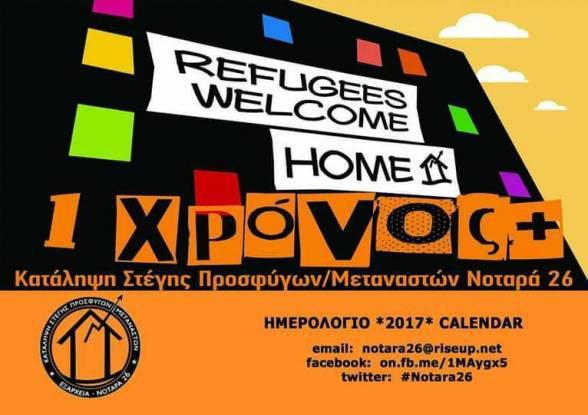 Σημεία διάθεσης Ημερολογίων 2017 -για την ενίσχυση της Στέγης Προσφύγων της Νοταρά