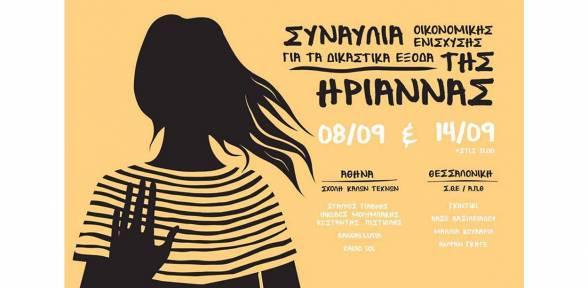 Συναυλία για την Ηριάννα
