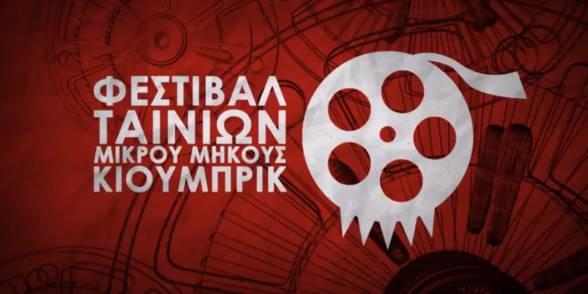 Φεστιβάλ Ταινιών Μικρού Μήκους στο Κιούμπρικ