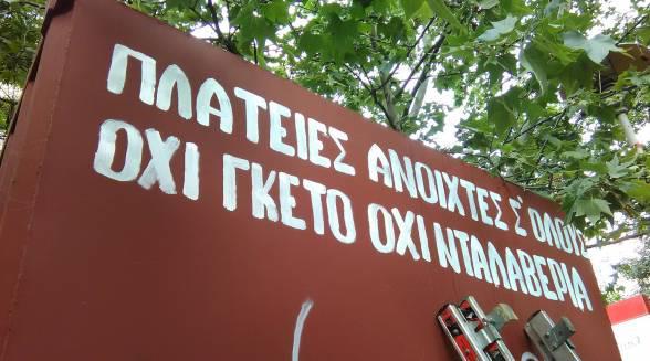 Ανακοινώσεις στήριξης στο πολιτικό περίπτερο & εκδηλώσεις στην πλατεία Εξαρχείων