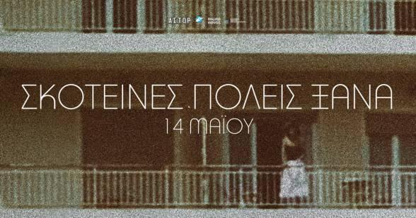 Αστικό Νουάρ και Παράλογο από τη Χαμένη Λεωφόρο του Ελληνικού Σινεμά τον Μάιο