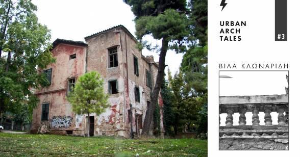 Η προαστιακή έπαυλη Κλωναρίδη: Η εγκαταλειμμένη βίλα στην Πατησίων στο πάρκο Φιξ