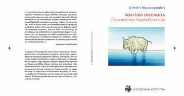 Πολιτική Οικολογία: Πέρα από τον Περιβαλλοντισμό - Παρουσίαση βιβλίου στο Nosotros
