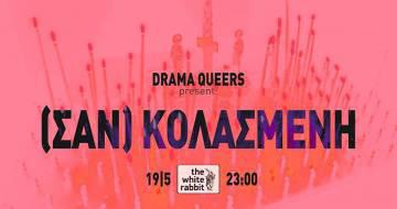Σαν Κολασμένη - Drama Queers party στο The White Rabbit