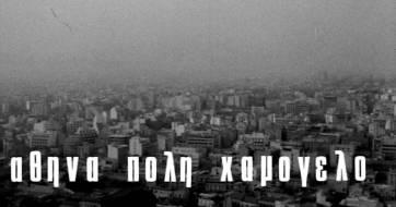 «Αθήνα, σ' αγαπάω να της λες» - Μέρος 5ο της Χαμένης Λεωφόρου του Ελληνικού Σινεμά