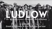Ludlow: Οι Έλληνες στον πόλεμο του άνθρακα