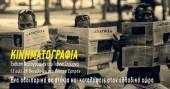 Κινηματογραφία, Έκθεση του Γ. Στουρνά στο Εμπρός