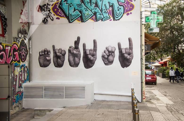"""Φωτογραφία δρόμου: """"Ειρήνη"""" στη νοηματική, οδός Θεμιστοκλέους"""