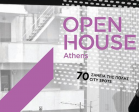 Open House Athens: για την ανάδειξη της αρχιτεκτονικής