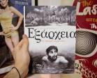 Kόμικ Εξάρχεια - το 200 σελίδων βιβλίο του εικονογράφου Δημήτρη Μαστώρου και στα