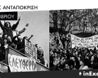 17 Νοεμβρίου: Η ημέρα του Πολυτεχνείου στην Αθήνα, στα Εξάρχεια. [ΣΥΝΕΧΗΣ ΑΝΤΑΠΟ