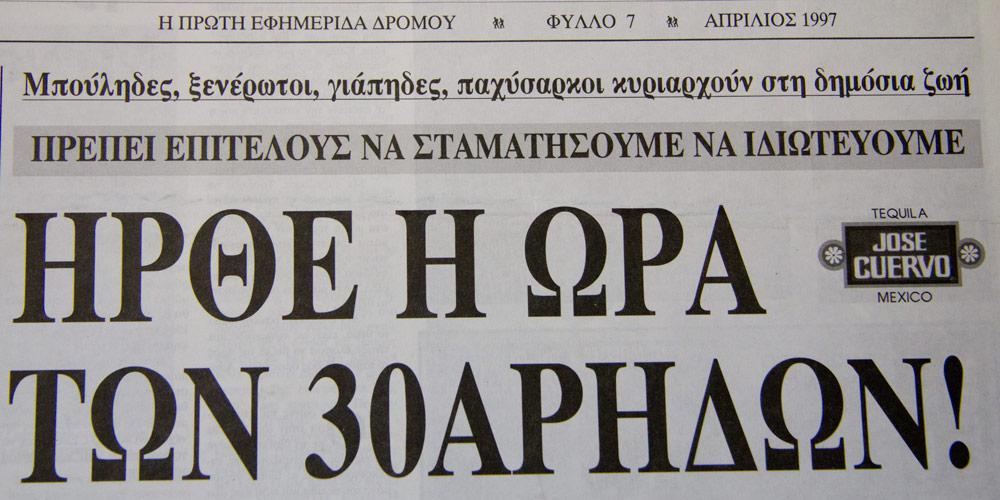 Εξώφυλλο εφημερίδας Decadence