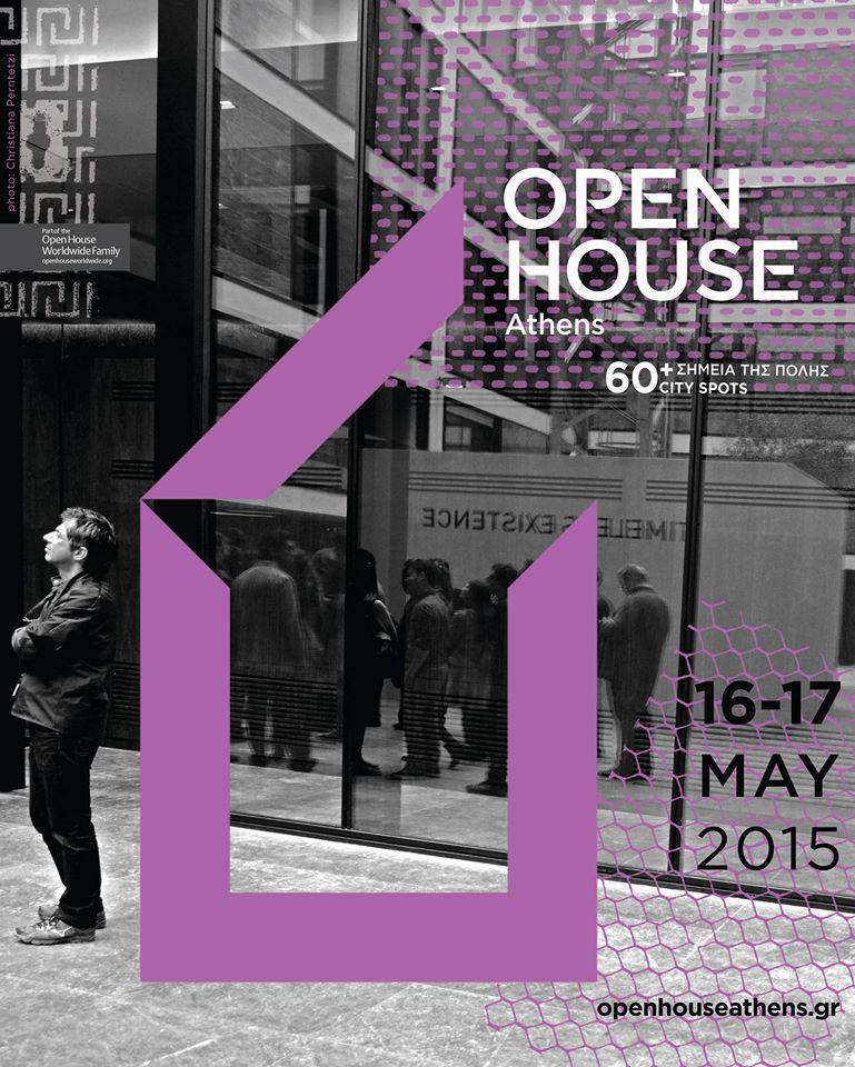 Athens: για την ανάδειξη της αρχιτεκτονικής