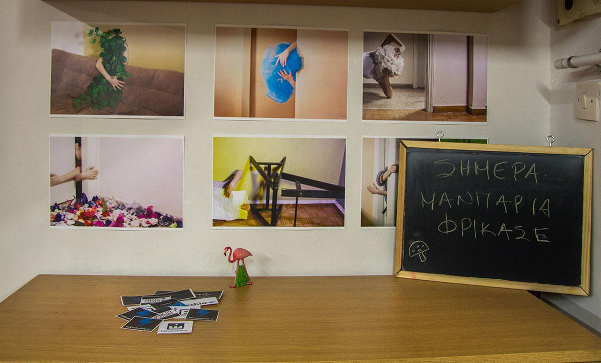φωτογραφίες της Γιούλης, στικεράκια του inExarchia και.. μανιτάρια!