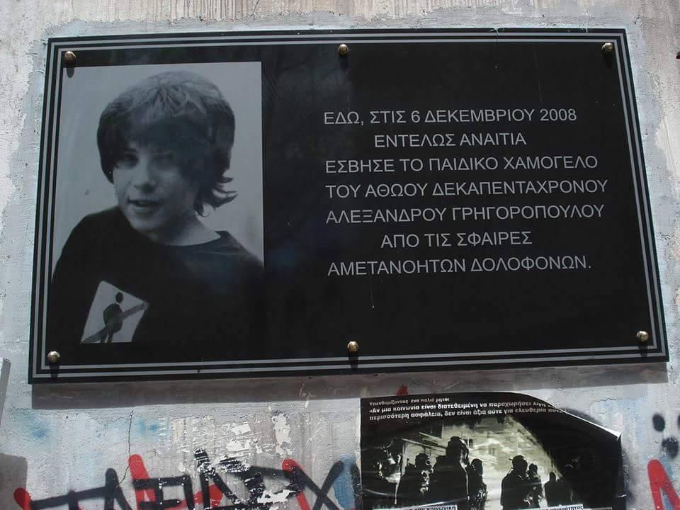 Πλακέτα για την μνήμη του Αλέξανδρου