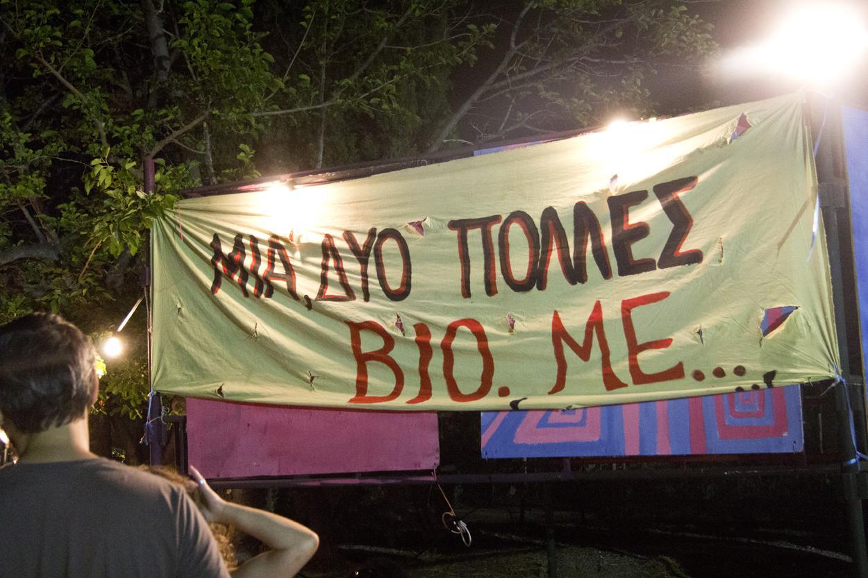 19ο Αντιρατσιστικό Φεστιβάλ στην Πανεπιστημιούπολη
