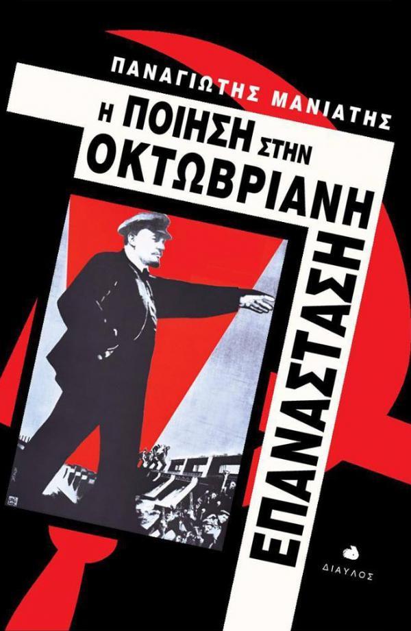 H Ποίηση στην Οκτωβριανή Επανάσταση