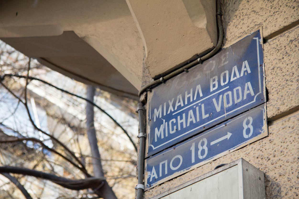 To κτίριο στην Ηπείρου και Μιχαήλ Βόδα.