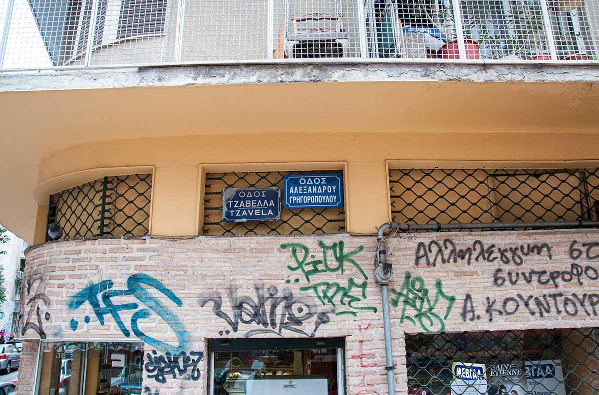 ταμπέλες των Εξαρχείων - οδός Αλέξανδρου Γρηγορόπουλου