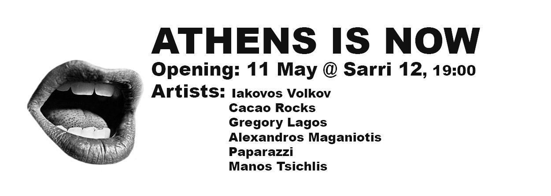ATHENS IS NOW - Έκθεση Σύγχρονης Τέχνης στην γκαλερί Sarri 12