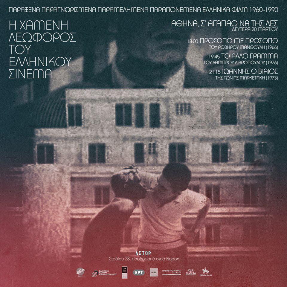 «Αθήνα, σ' αγαπάω να της λες» - Η Χαμένη Λεωφόρος του Ελληνικού Σινεμά