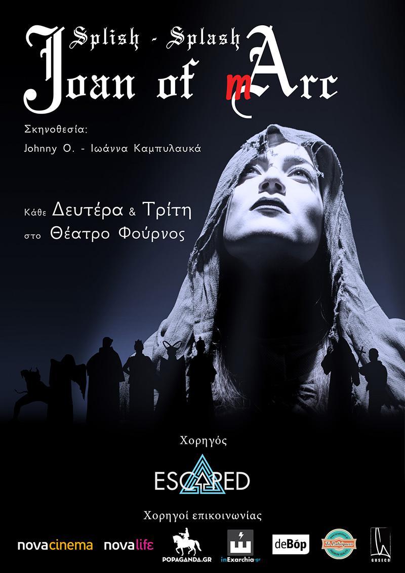 «Joan of mArc» - από την θεατρική ομάδα «Splish-splash» στο θεάτρο Φούρνος