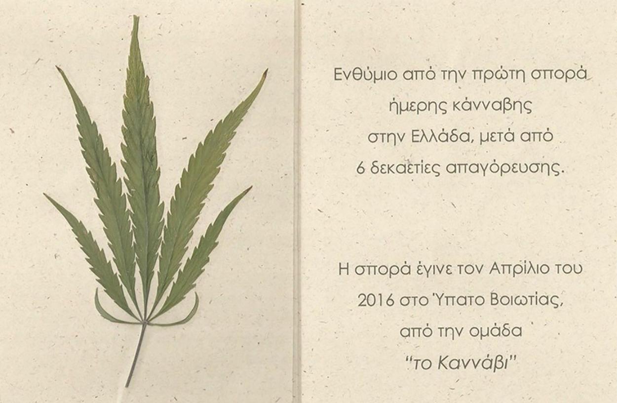 kannabis_inexarchia