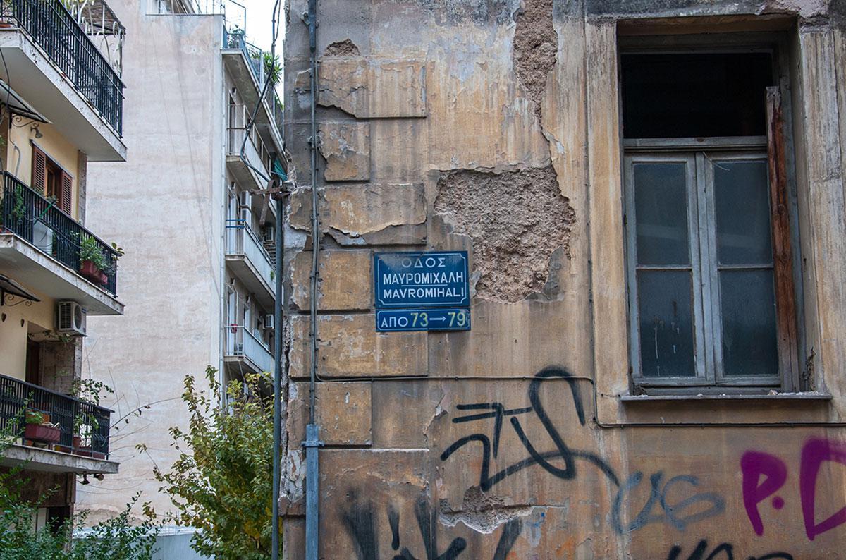 ταμπέλες των Εξαρχείων - οδός Μαυρομιχάλη