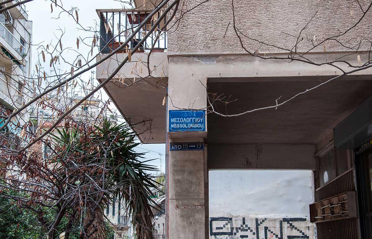 ταμπέλες των Εξαρχείων - οδός Μεσολογγίου