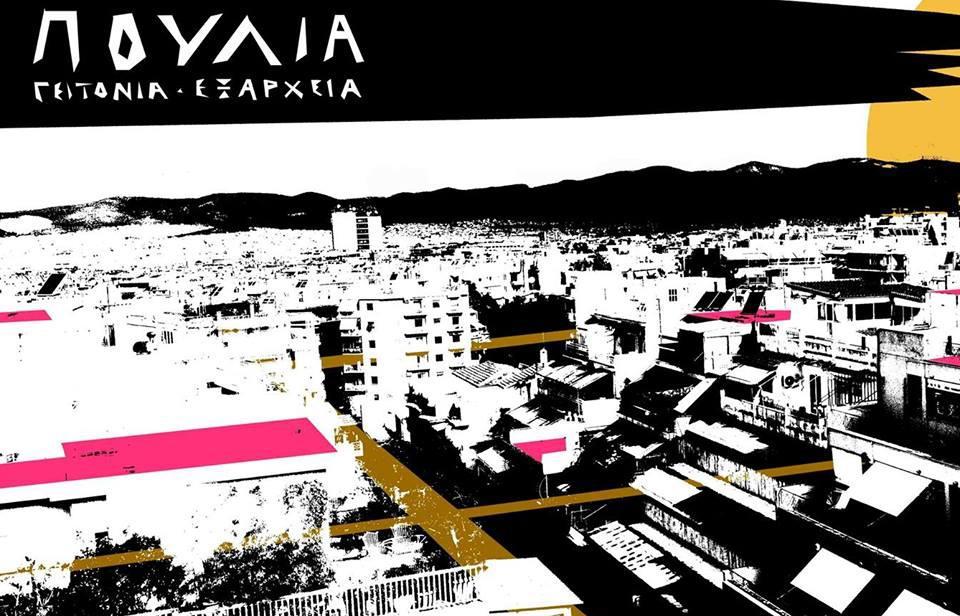 poulia1_inexarchia
