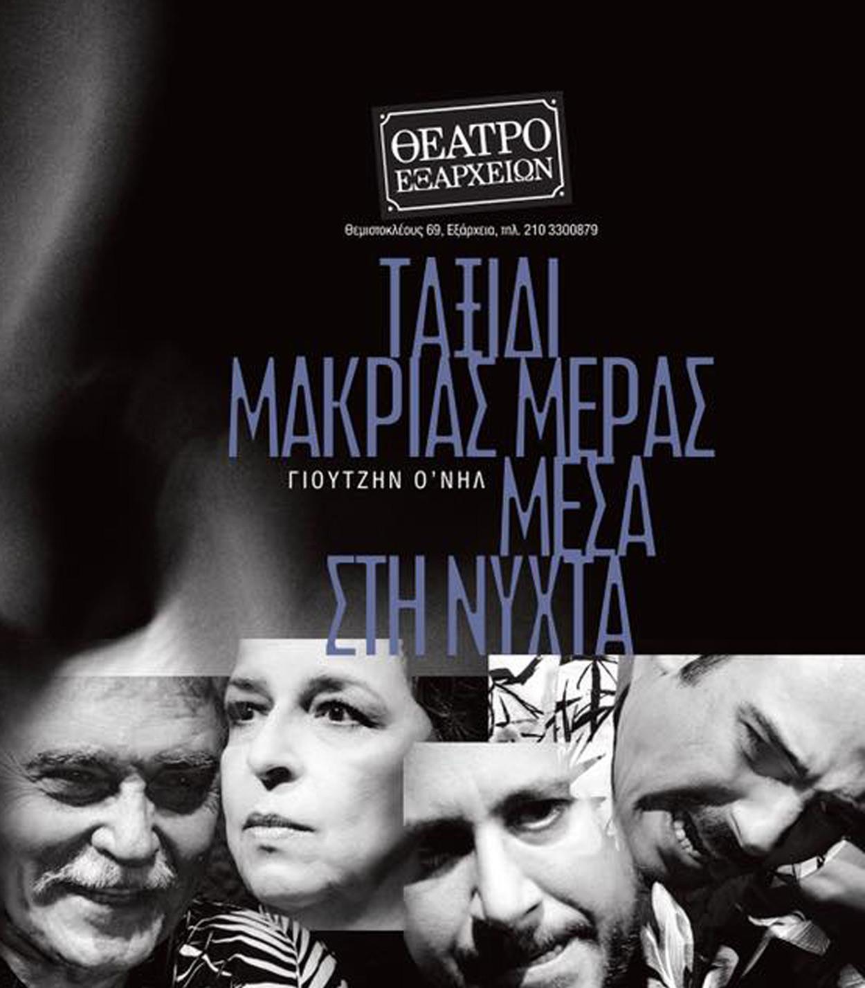 taksidi_poster_inexarchia