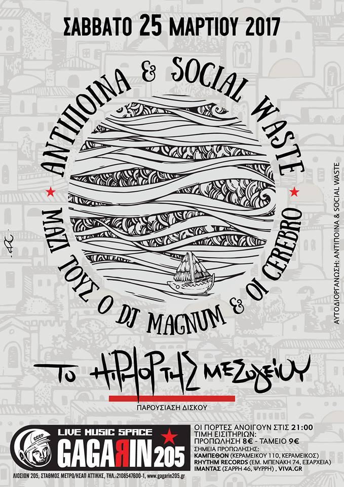 Αντίποινα και Social Waste - Παρουσίαση δίσκου «Το χιπ χοπ της Mεσογείου»