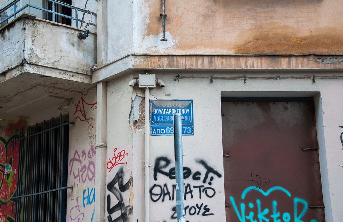 ταμπέλες των Εξαρχείων - οδός Βουλγαροκτώνου