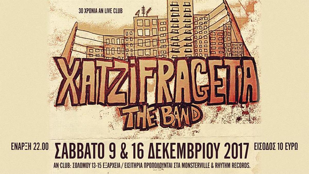 xatzifragketa-poster-inexarchia
